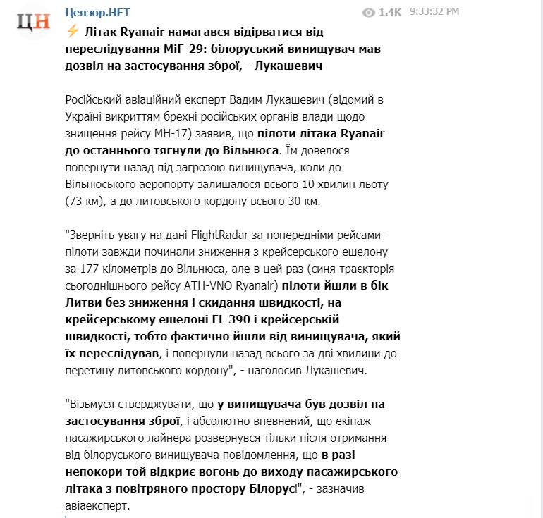 Самолет с Протасевичем разрешали сбить истребителем, – Лукашевич