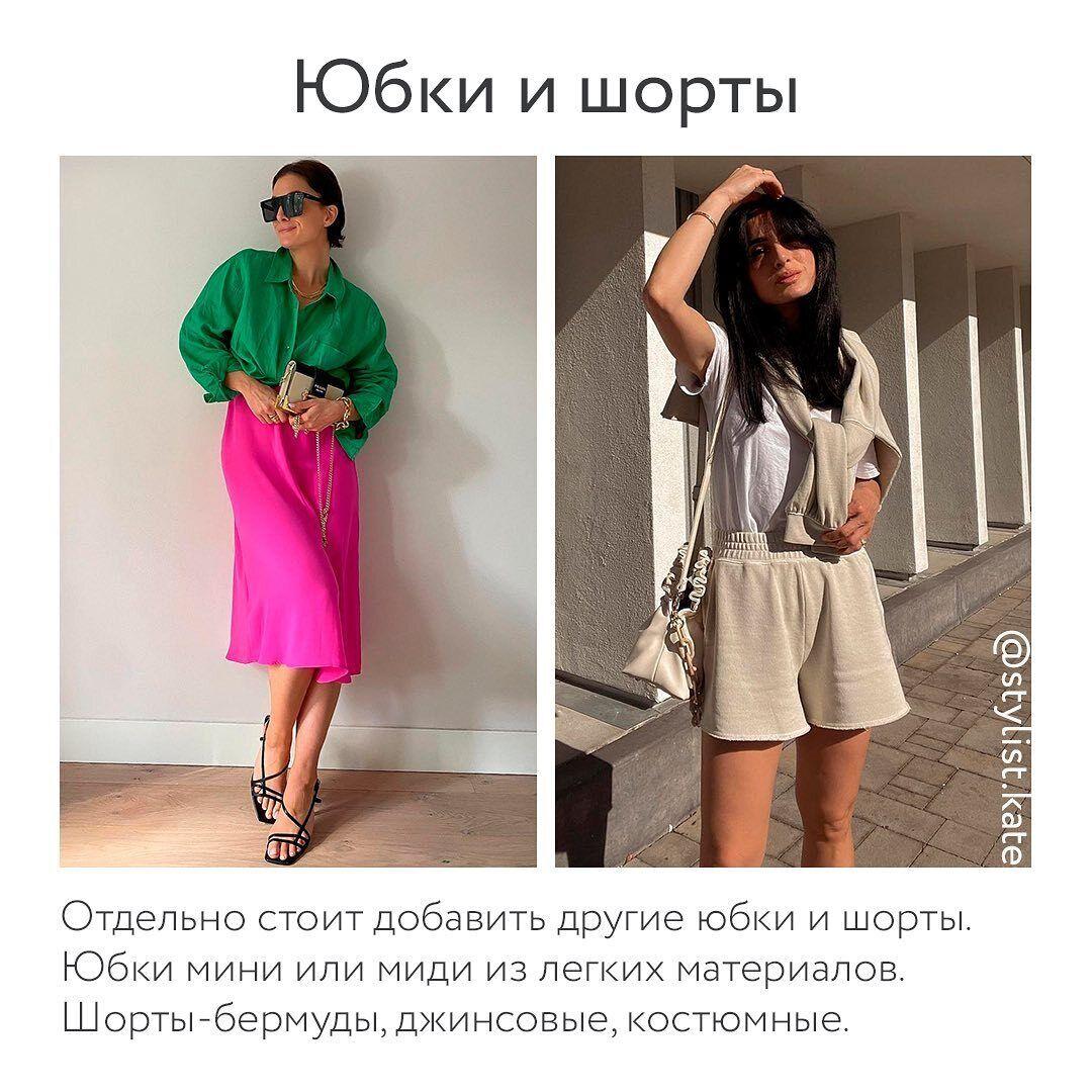 Отдельно стоит добавить другие юбки и шорты