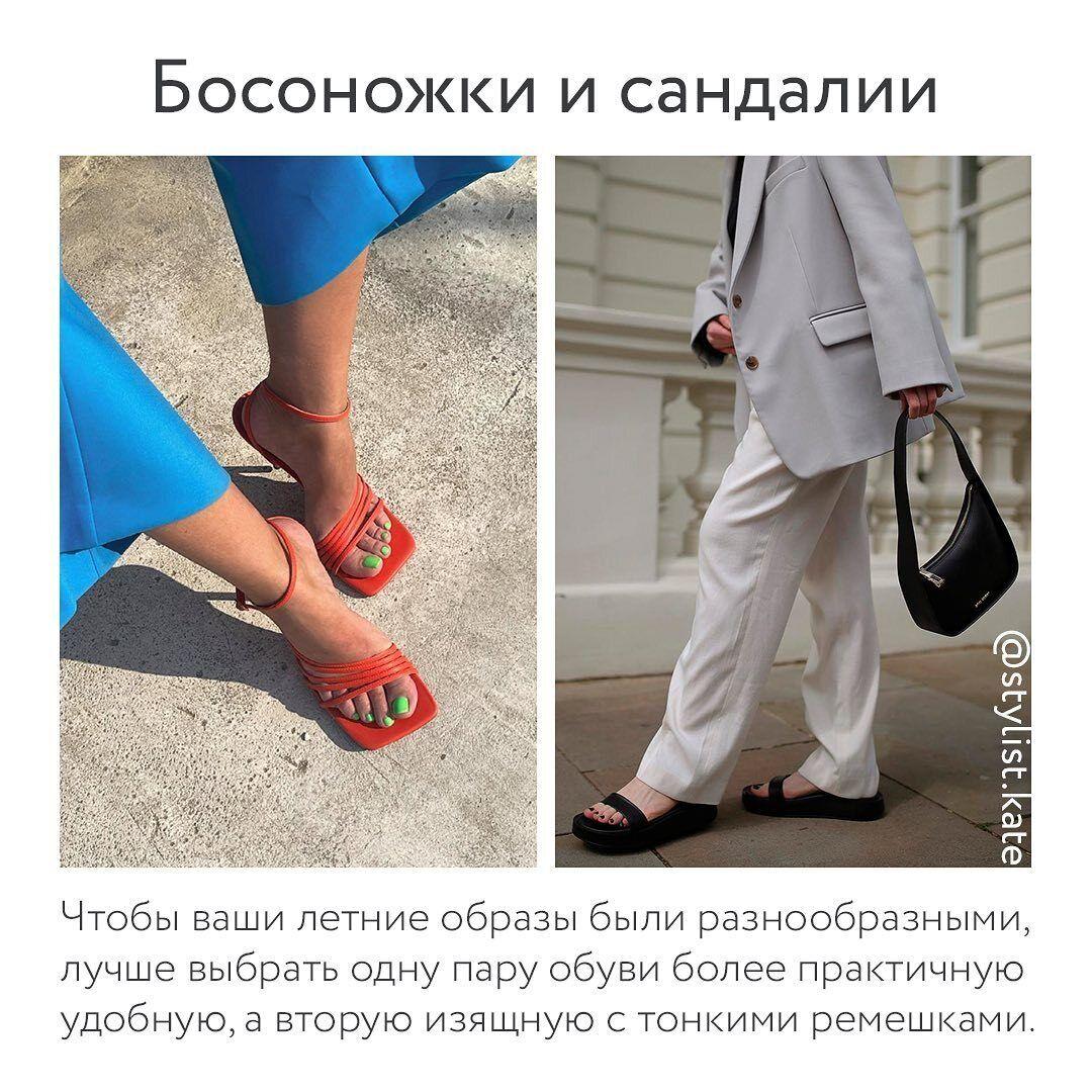 Чтобы ваши летние образы были разнообразными, лучше выбрать одну пару обуви