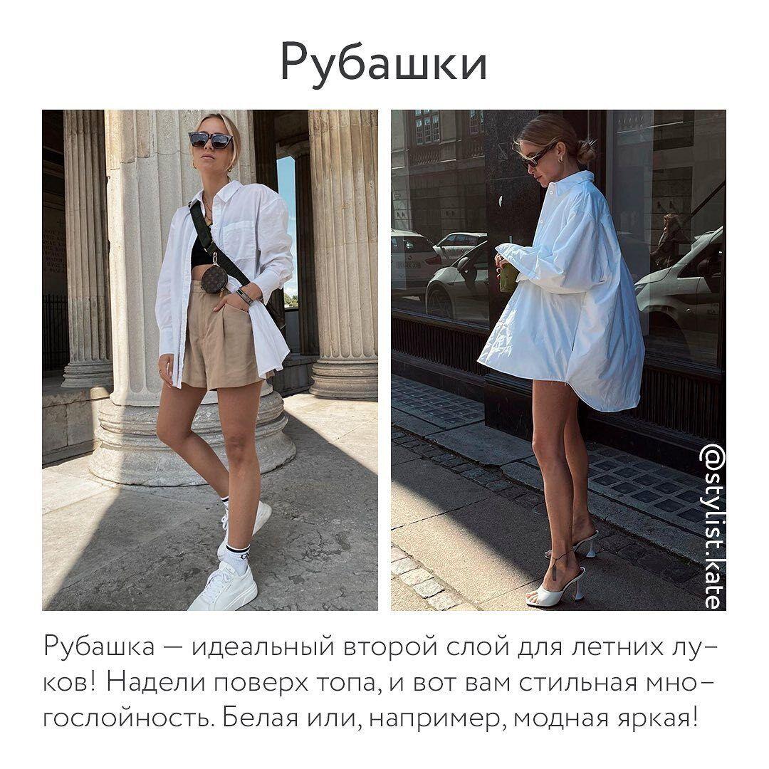 Рубашка – идеальный второй слой для летних луков