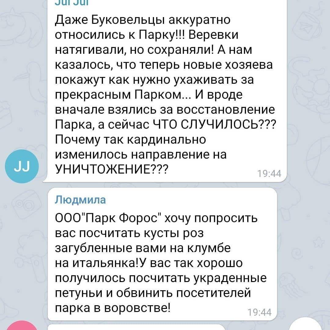 Комментарии крымчан