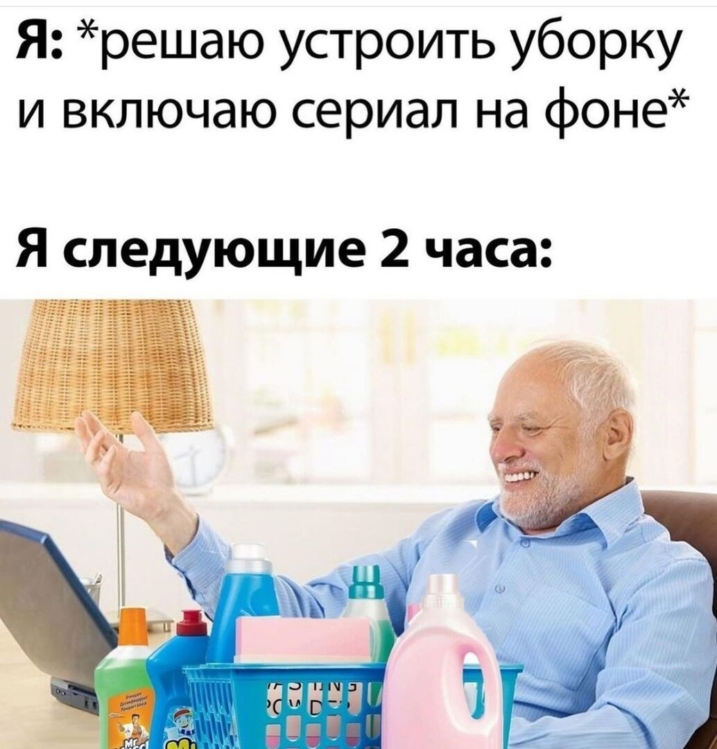 Мем про прибирання