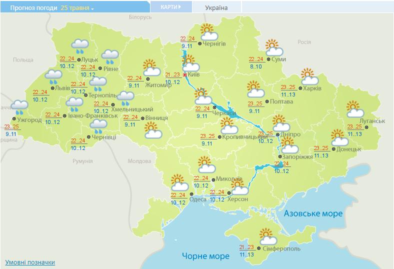 Прогноз погоди в Україні на 25 травня.