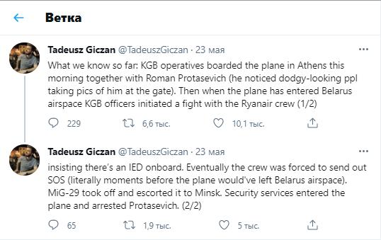 Пост Гичана в Twitter.