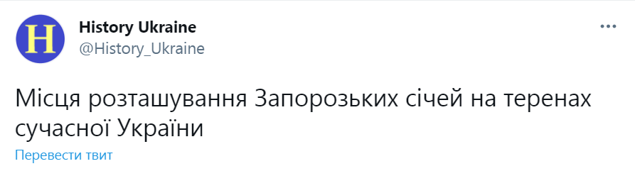 Запорожские Сечи в Украине