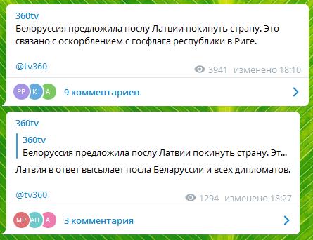 В Беларуси предложили послу Латвии покинуть Минск