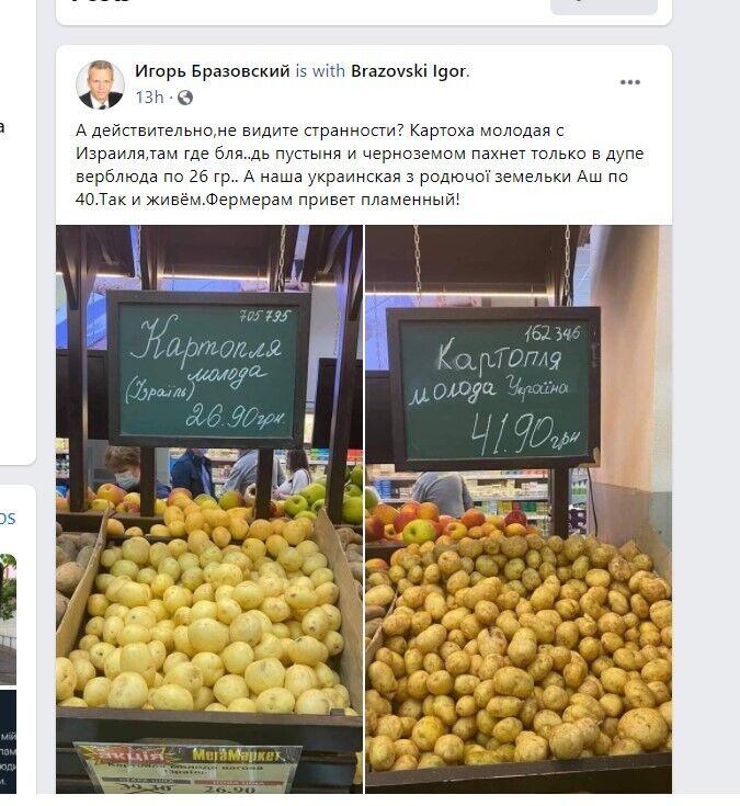 Украинская картошка продается на 50% дороже, чем израильская: опубликованы цифры