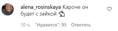 Фанаты надеются, что Заливако с Юлей (Зайкой)