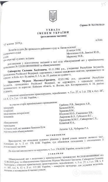 """Санкции СНБО: Украина """"сливает"""" чеченских добровольцев?"""