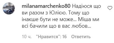 Поклонники прокомментировали пост Заливако