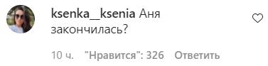 Заливако засыпали комментариями