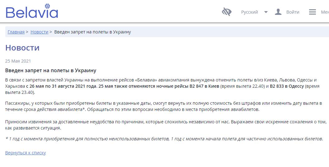 """Пресс-релиз компании """"Белавиа""""."""