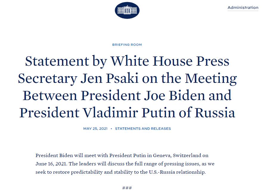 Заявление Белого дома.