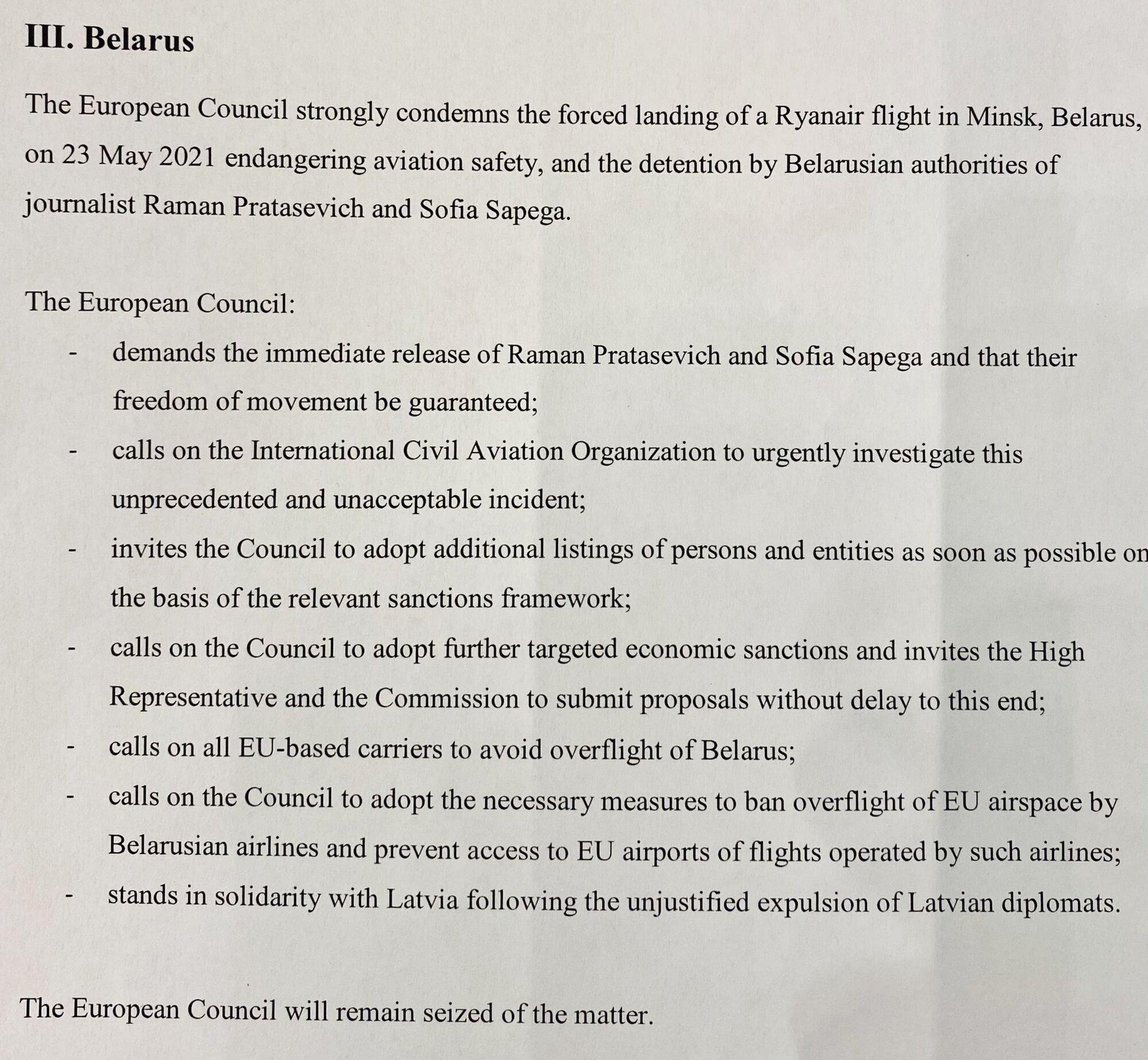 Решение саммита ЕС по Беларуси