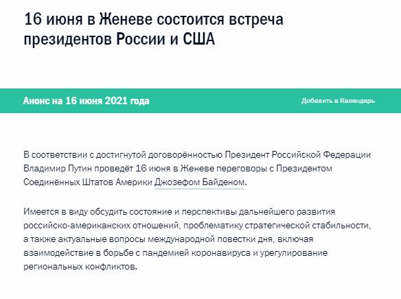 Заявление Кремля.