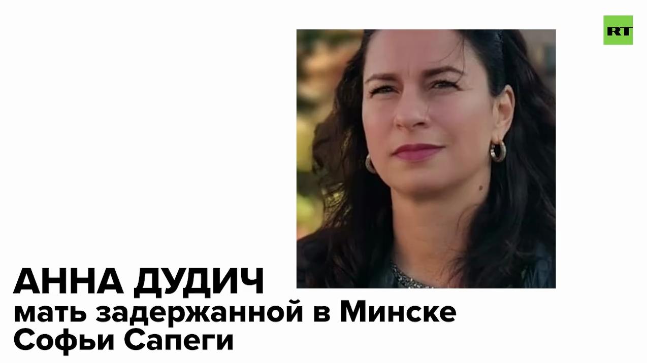 Мати Софії Сапеги Анна Дудич.