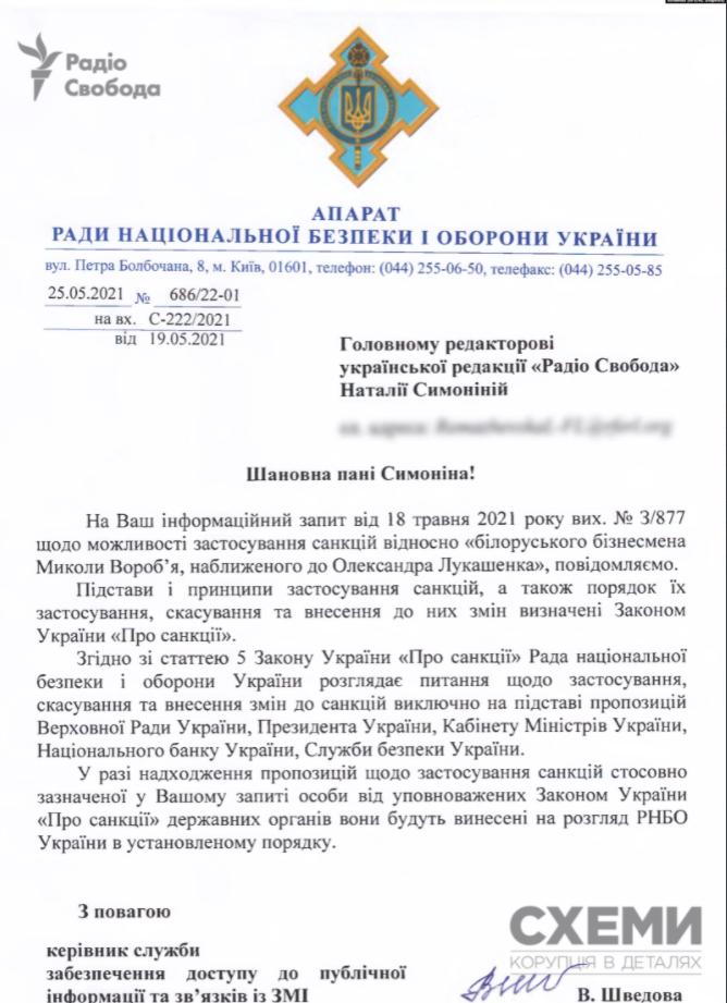 Відповідь РНБО щодо санкцій проти білоруського олігарха.