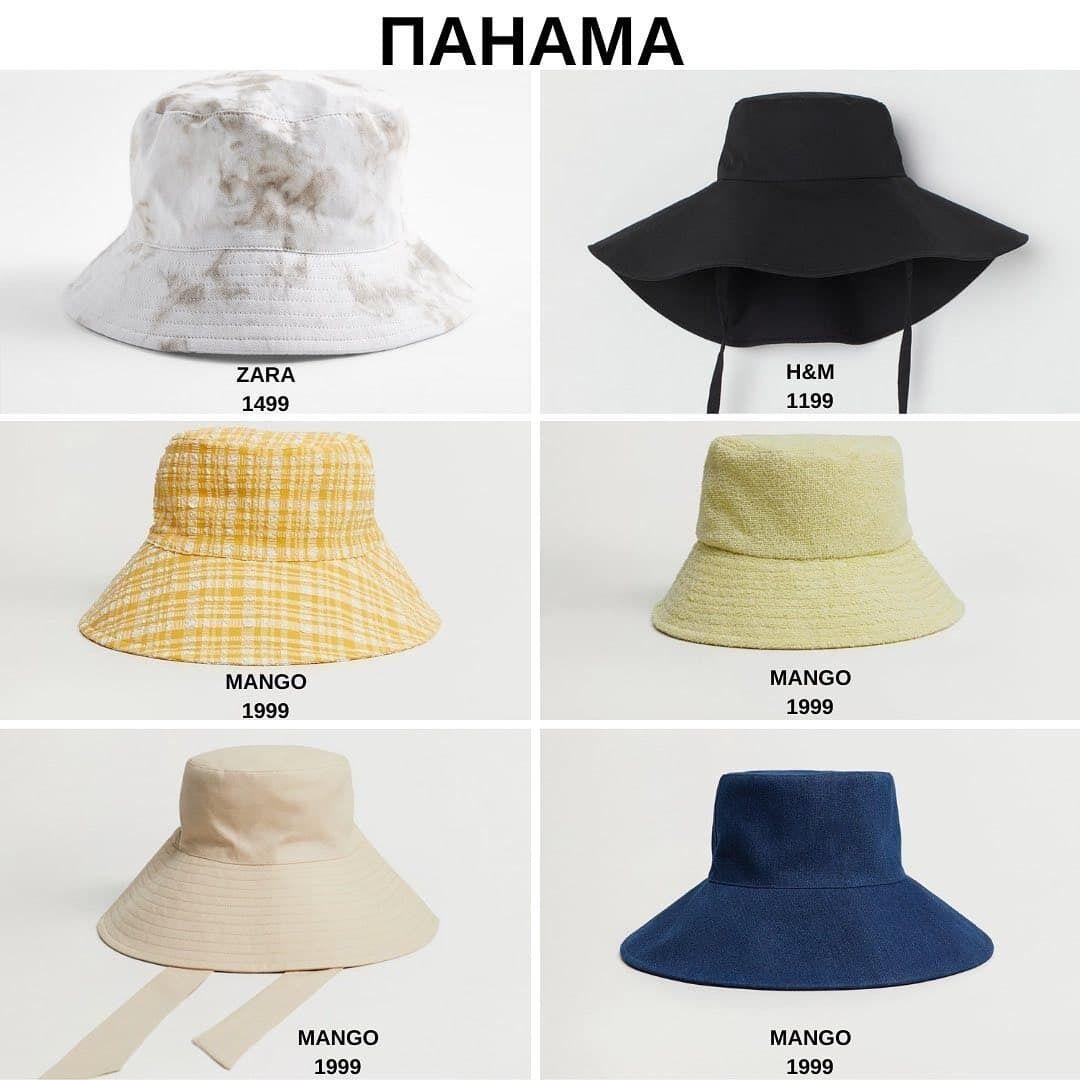 Панама в моді влітку 2021