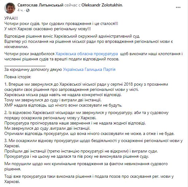 Пост Святослава Літинського.