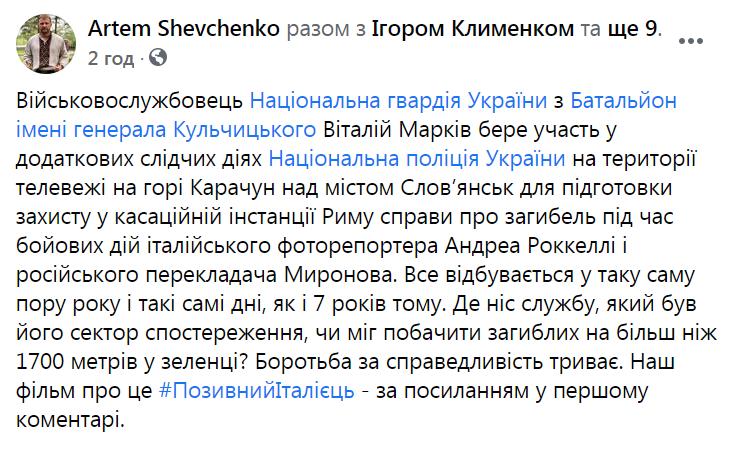 Виталий Маркив на Донбассе