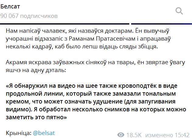 Задержание Романа Протасевича