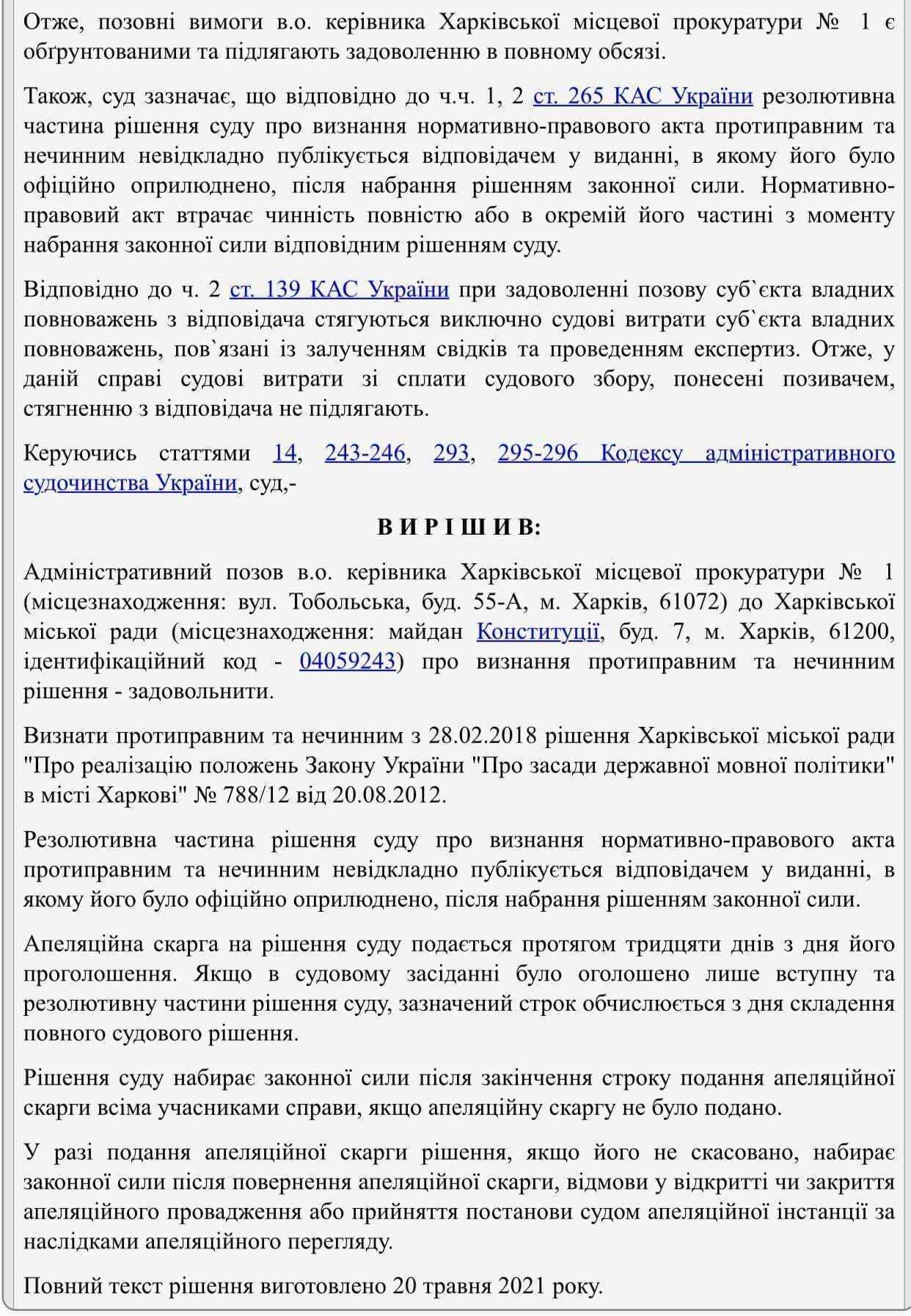 Рішення суду про російську мову в Харкові.