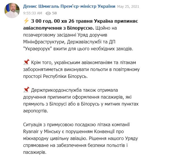 Украина решила прекратить авиасообщение с Беларусью: Минск отреагировал