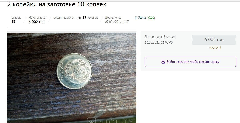 Мелочь СССР можно продать за целое состояние: как выглядит и сколько стоит
