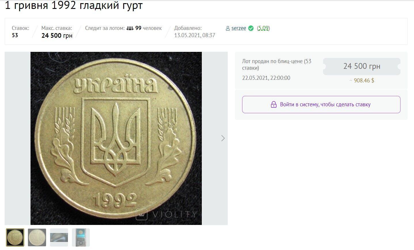 В Україні монету в одну гривню можна продати за десятки тисяч: копійка може попастися будь-кому