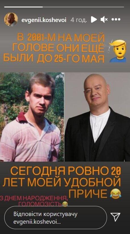 Кошевой показал архивное фото.