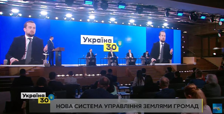 """Кирилл Тимошенко на Форуме """"Украина 30. Земля"""""""