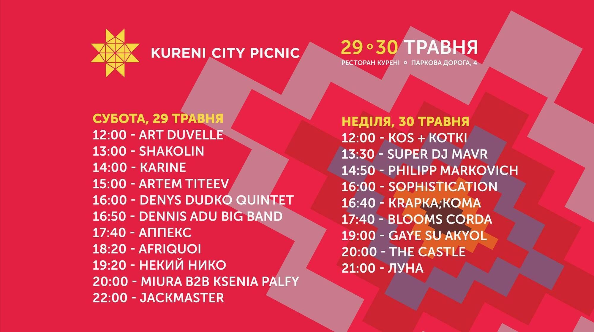 Список виконавців на фестивалі.