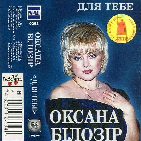 """Кассета певицы Оксаны Билозир – """"Для тебе"""""""