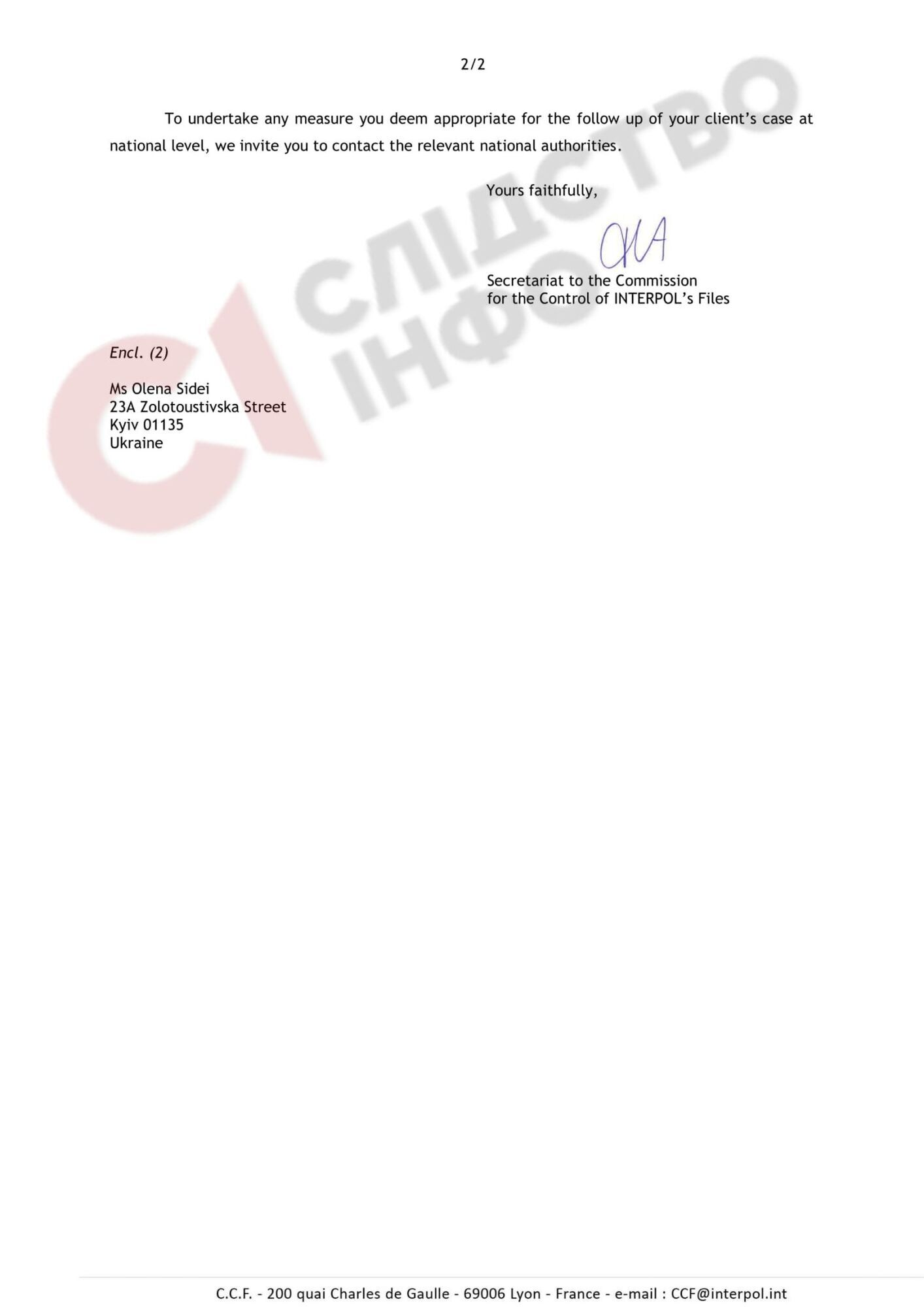 Письмо Комиссии по контролю файлов Интерпола