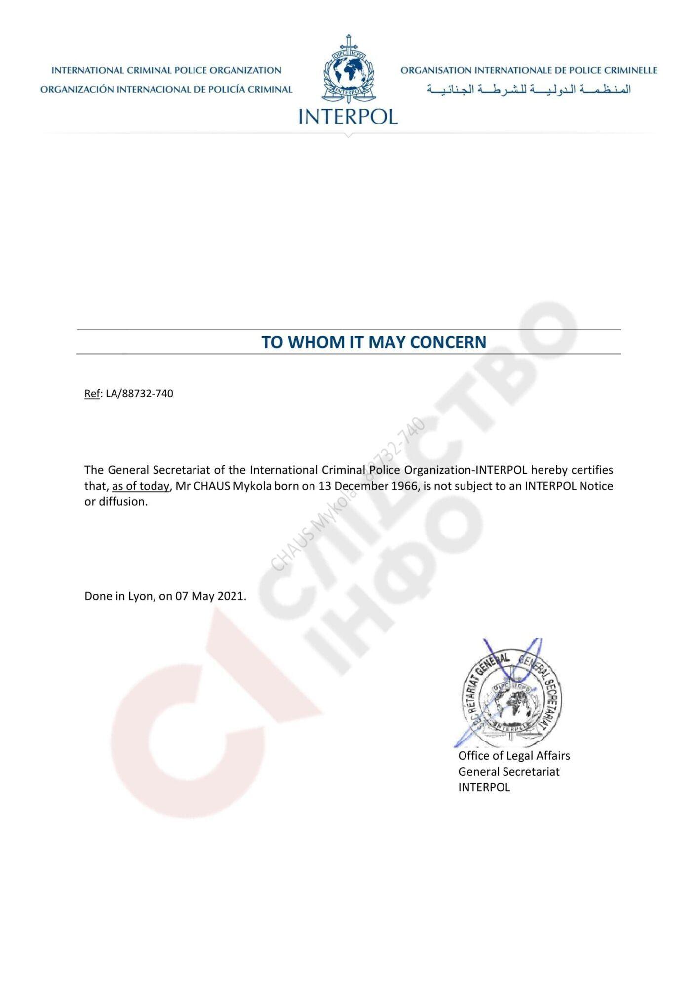 Письмо Интерпола