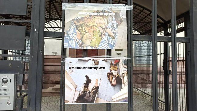 На забор посольства повесили фото с убитыми военными РФ.