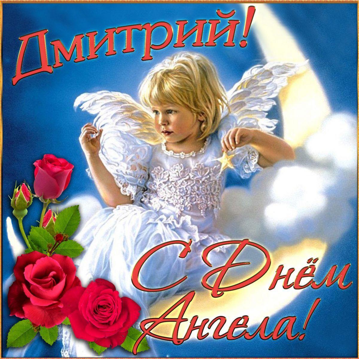 Картинка в день ангела Дмитра