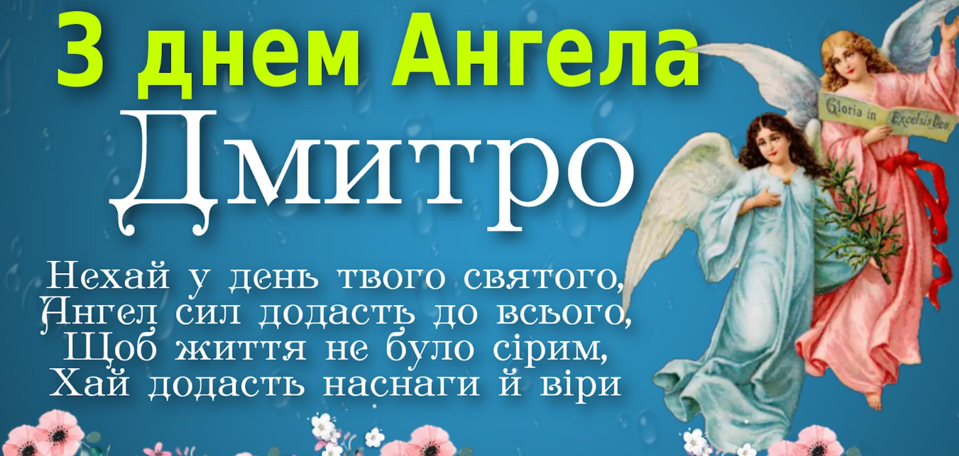 Привітання в день ангела Дмитра