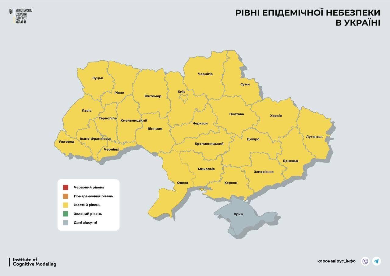 """Все регионы Украины находятся в """"желтой"""" зоне эпидемической опасности распространения COVID-19"""