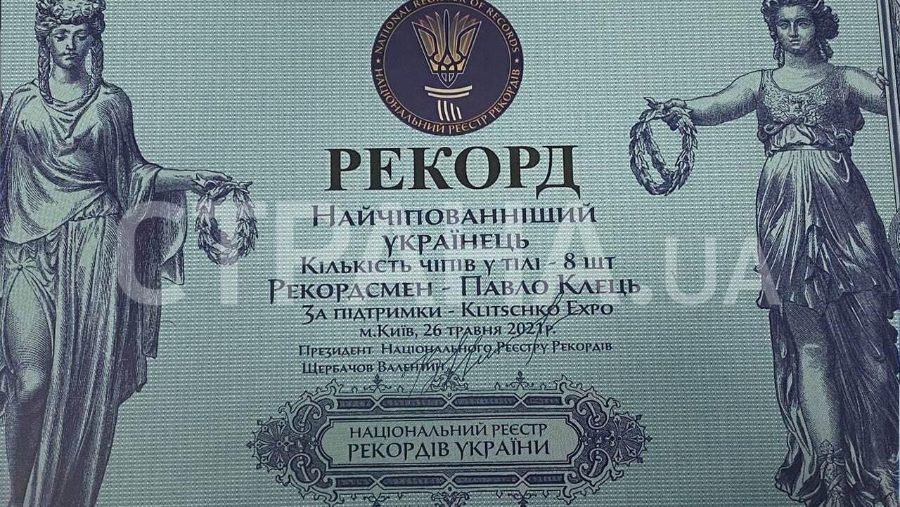 Клець встановив новий рекорд України