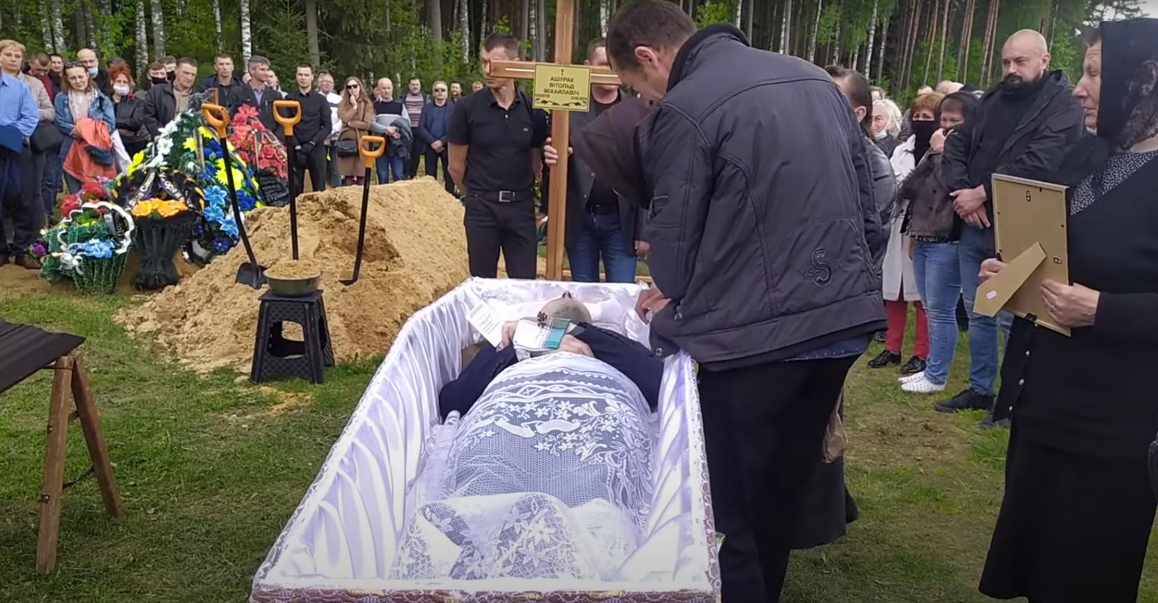 Похороны Витольда Ашурка.