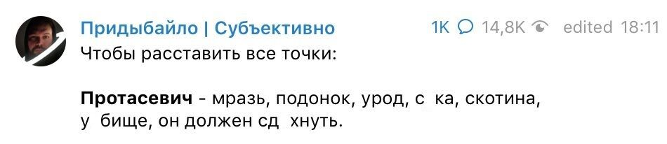 Костянтин Прідибайло