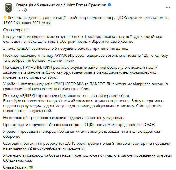 Пост штабу ООС.