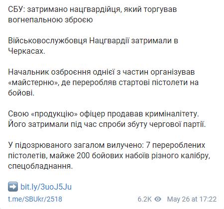 Пост СБУ.