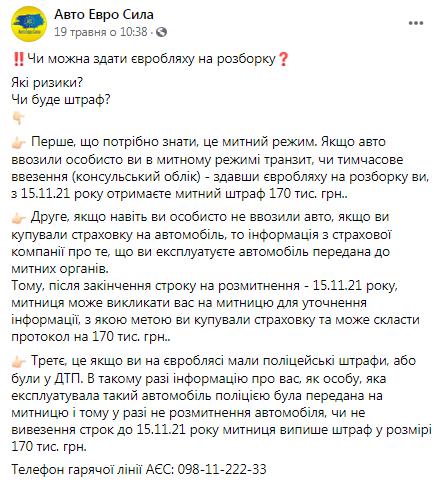 """Пост """"Авто Евро Сила"""" сдаче """"евробляхи"""" на разборку"""