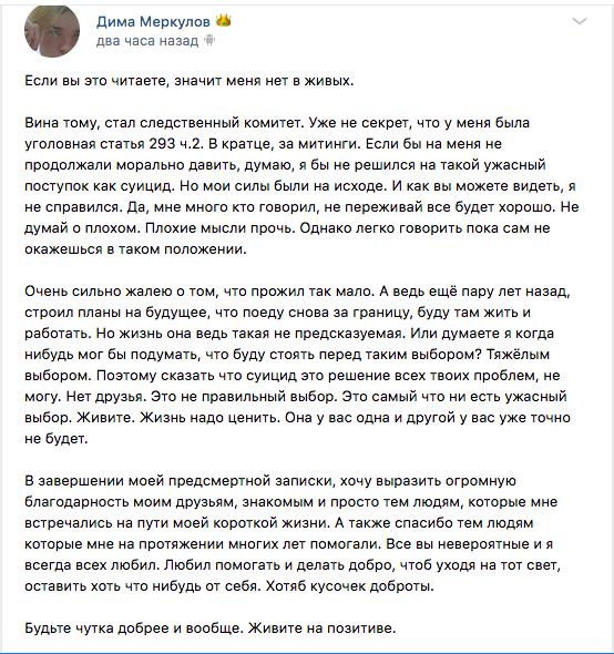 Парень покончил с собой из-за давления СК Беларуси