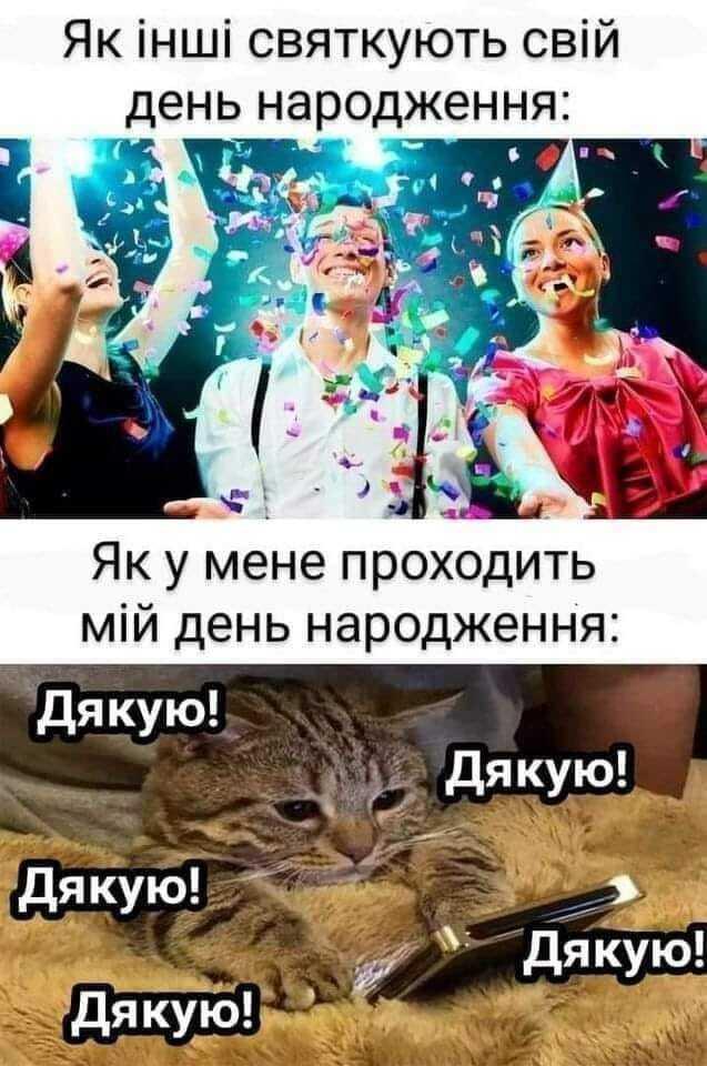 Мем про день народження