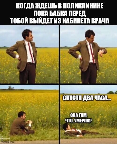 Мем про поліклініку