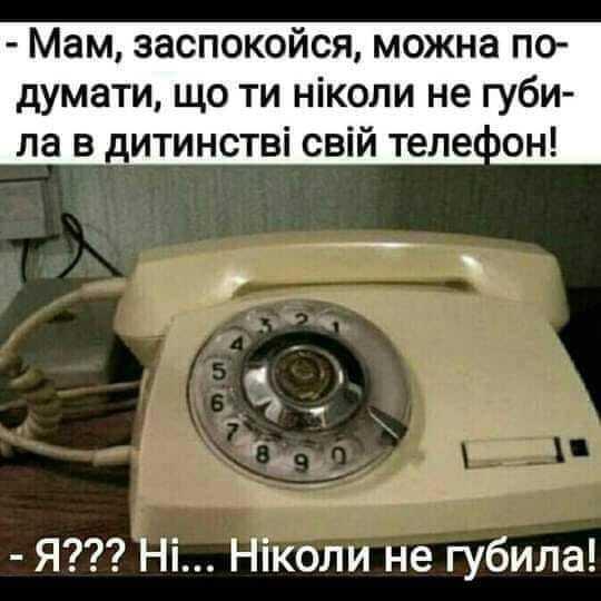 Мем про телефон