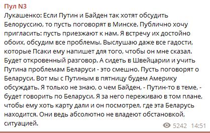 Лукашенко позвал Путина и Байдена в Минск .